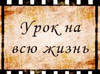 Документальный фильм «Урок на всю жизнь»