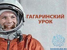 Гагаринский урок «Космос - это мы