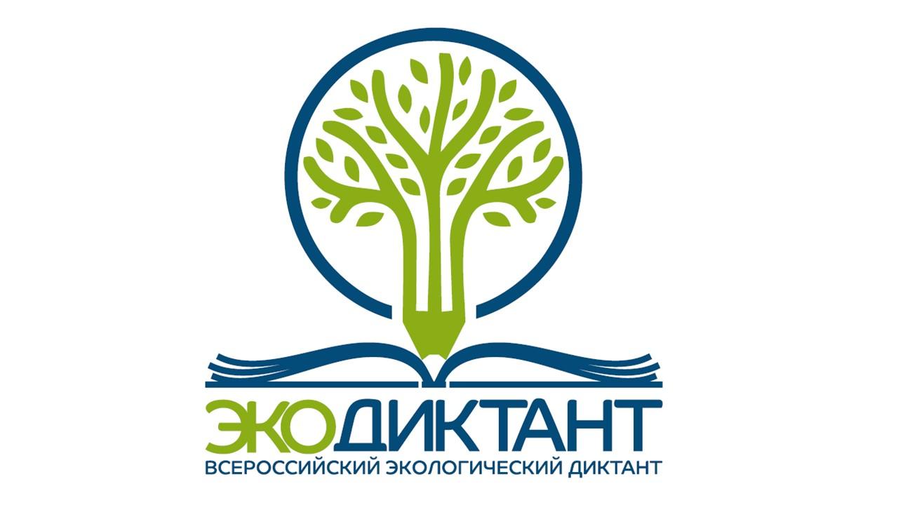 https://экодиктант.рус/