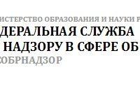 Сайт обрнадзор http://obrnadzor.gov.ru/ru/docs/documents/