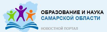 Образование и наука Самарской области.Новостной портал