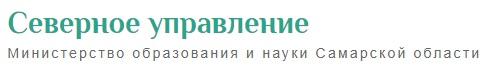 Северное управление министерства образования и науки Самарской области