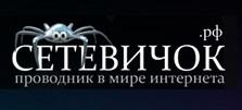 http://сетевичок.рф/