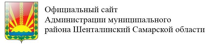 сайт Администрации муниципального района Шенталинский